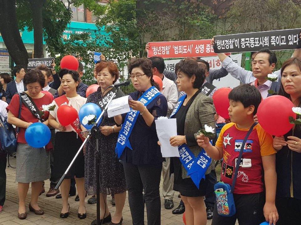 9月10日下午3時,在韓中國朝鮮族們在首爾大林洞聚會敦促停映電影《青年警察》,並表示要採取法律措施應對。(newsis)