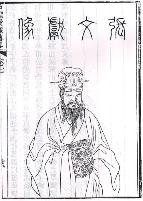 張九齡半身像,取自清顧沅輯,道光十年刻本《古聖賢像傳略》。(公有領域)