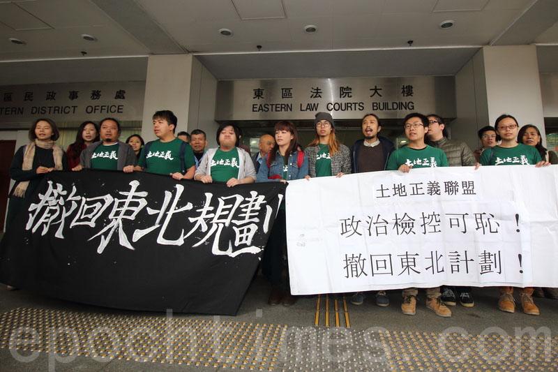 反東北案上訴庭頒判辭: 原審犯法律原則錯誤