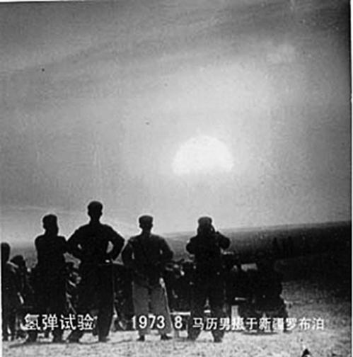 1973年的氫彈試驗。(劉清提供)