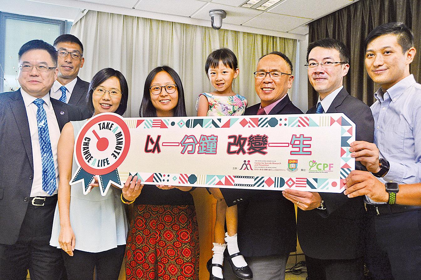 香港大學防止自殺研究中心一分鐘短片比賽,主題為「以一分鐘,改變一生」,探討生命教育的意涵。圖為葉兆輝(右三)與得獎作品創作團隊及個人合照。(大紀元資料圖片)