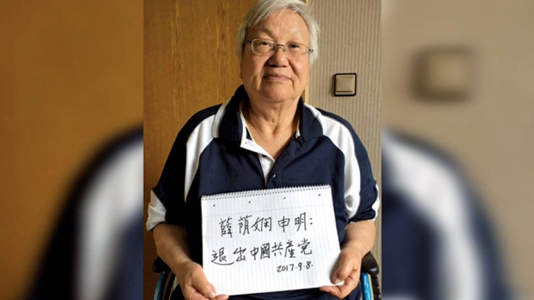 9月8日,前國家隊醫生薛蔭嫻公開發表退出中共的聲明。