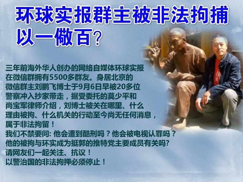 微信群主劉鵬飛案 律師:重慶公安分局拉人