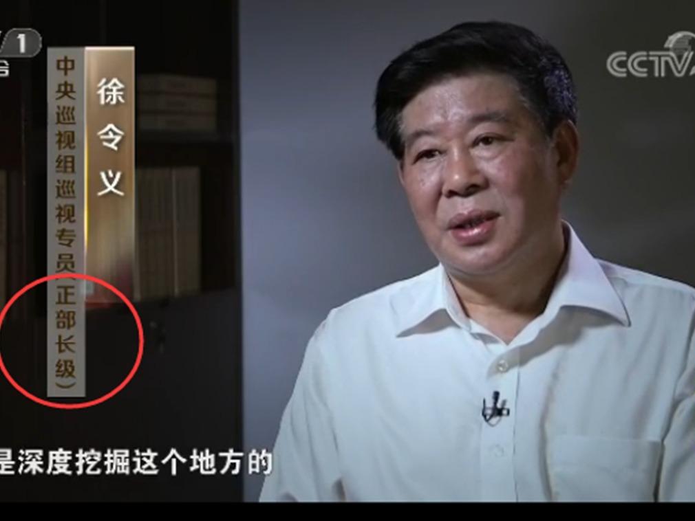 9月10日,徐令義以中央巡視組巡視專員的身份出現在反腐專題片中。(央視視像擷圖)