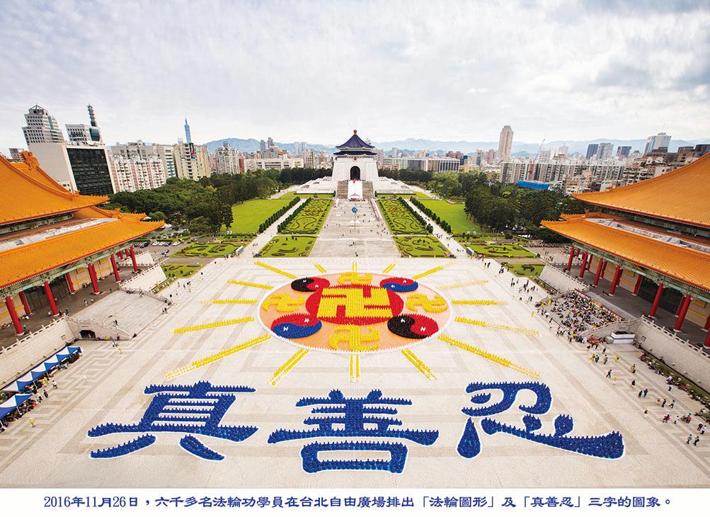 2016年11月26日,6,200多名法輪功學員在台北自由廣場排出「法輪圖形」及「真善忍」三個字。(明慧網)