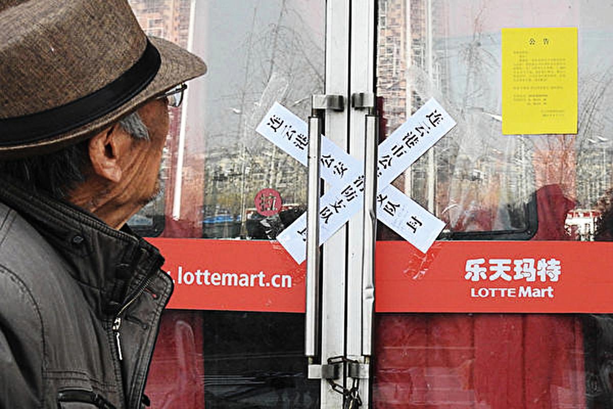 江蘇連雲港一家樂天瑪特分店被貼上封條。(STR/AFP/Getty Images)