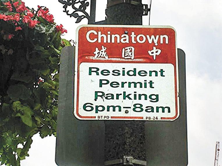 波士頓目前唯一的中文路牌。(馮文鸞/大紀元)