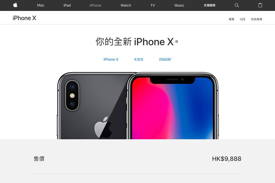 iPhone X分兩個型號,最高階的256GB版本的售價為港幣9,888元。(蘋果香港官方網頁)