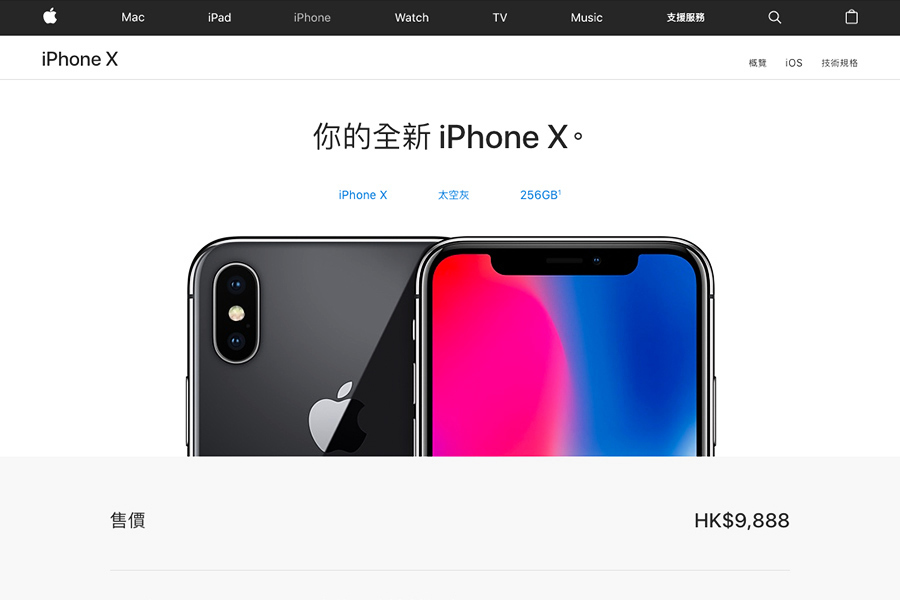 iPhone X定價近萬元 各款iPhone性能比較