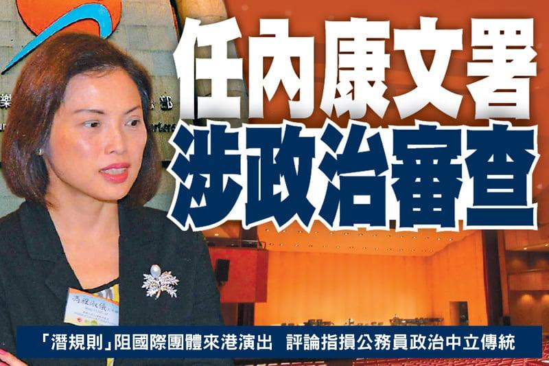 馮程淑儀陷換樓醜聞 任內康文署涉政治審查