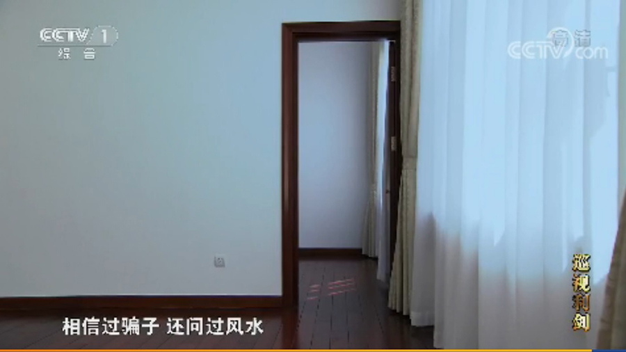 黃興國原辦公室。(視像擷圖)