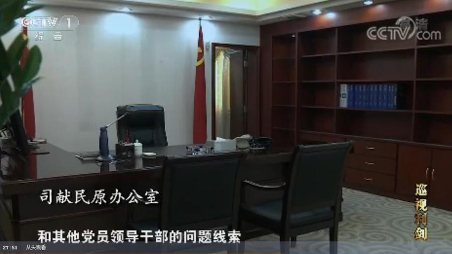 司獻民原辦公室。(視像擷圖)