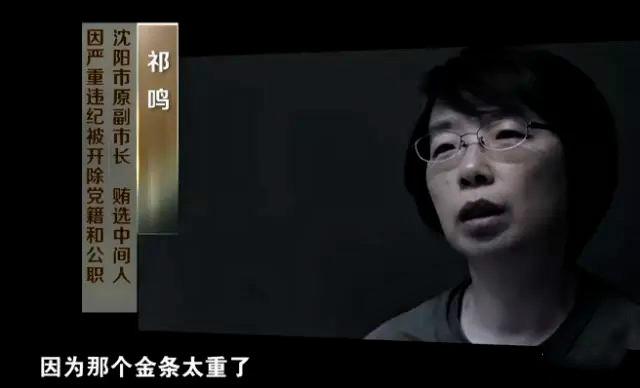 充當賄選中間人的瀋陽市前副市長祁鳴近日露面稱:「也有過害怕的心理,因為那個金條太重了。」(央視擷圖)