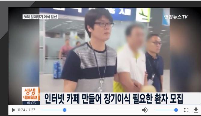 去年9月,與多家中國醫院勾結、帶領南韓患者赴中國器官移植的中介團伙頭目南韓人金某(男,43歲)從中國回韓自首,揭開了南韓患者前往中國進行非法器官移植的黑幕。圖為金某(中)在機場被捕的場面。(韓聯社視像擷圖)