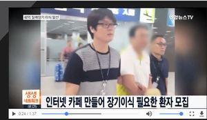 調查:赴海外器官移植 97%南韓人去中國