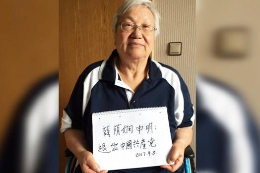 薛蔭嫻女士聲明退出中國共產黨組織。(自由亞洲電台)
