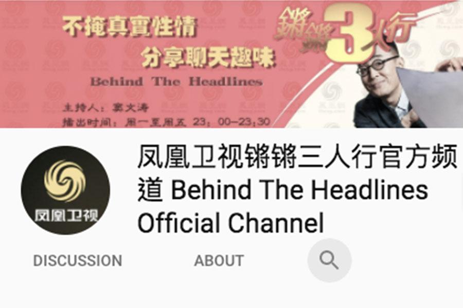 鳳凰衛視《鏘鏘三人行》官方YouTube頻道上顯示,該頻道已有近一年時間沒有更新。(網頁擷圖)