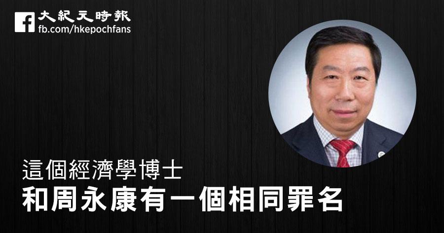 前西安體育學院副院長、經濟學博士白躍世被通報涉「泄露國家秘密」等罪名。(網絡圖片)
