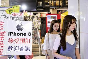 先達手機店:iPhone X或炒上2至3萬