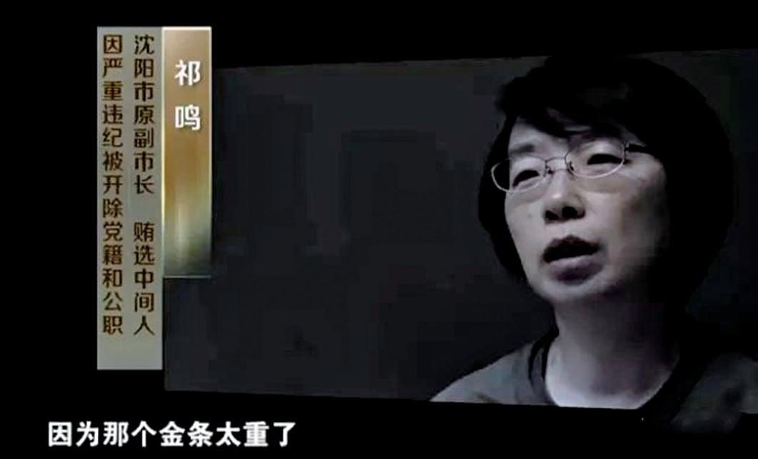 充當賄選中間人的瀋陽市前副市長祁鳴近日露面稱:「也有過害怕的心理,因為那個金條太重了。」(央視截圖)