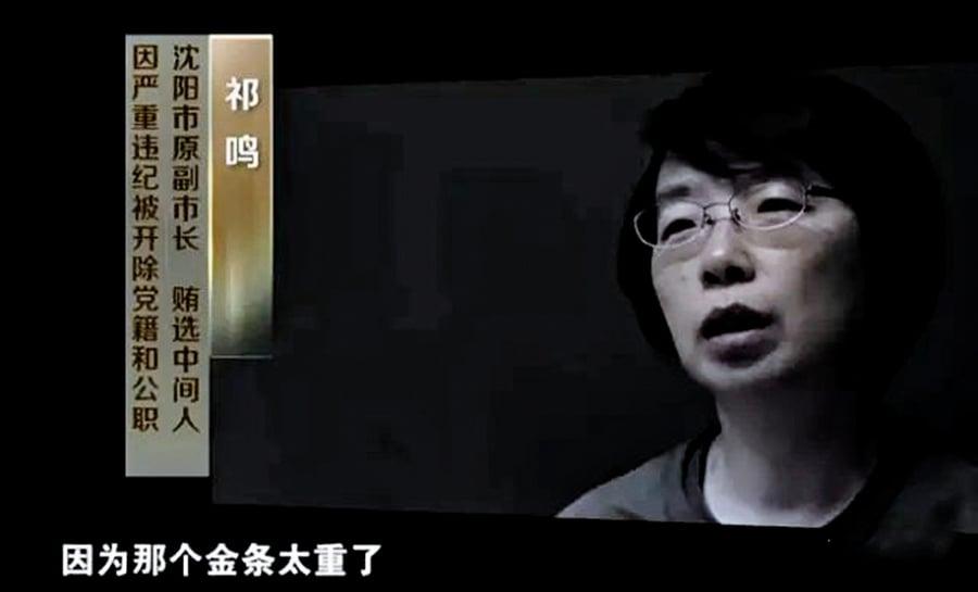 遼寧賄選 前大連瀋陽副市長當掮客