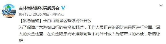 9月13日晚,吉林省旅遊發展委員會發佈緊急通知稱,因「安全隱患」暫關長白山南景區。(網頁擷圖)