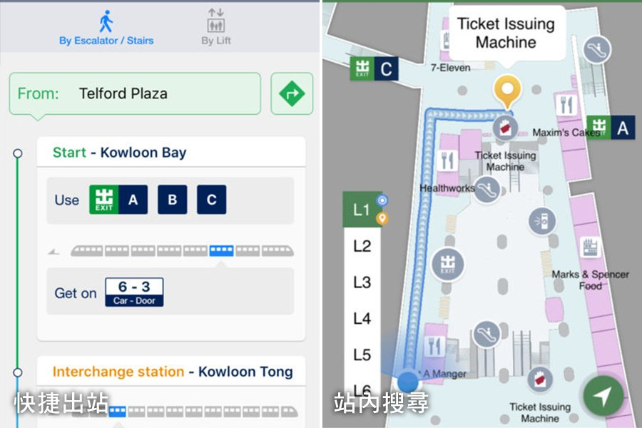 港鐵今日(14日)回應其手機應用程式抄襲疑雲稱,已一早知悉相關功能概念,推出有關功能是為了方便乘客。(港鐵手機應用程式「MTR Mobile」)