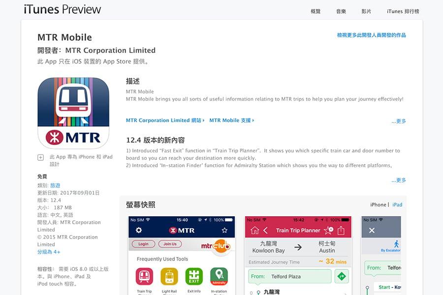 港鐵在「MTR Mobile」12.4版(iOS版)內新增「快捷出站」及「站內搜尋」功能,引起抄襲疑雲。(Apple App Store)