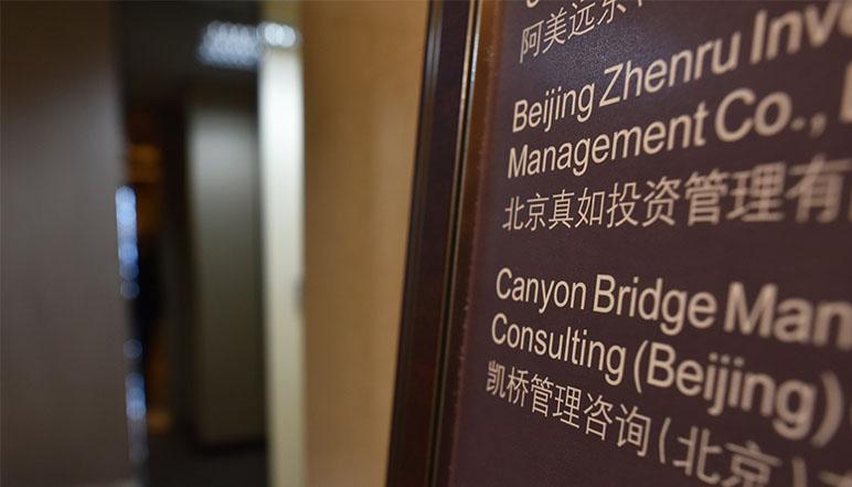 特朗普禁止有中資背景的峽谷橋資本公司收購美國芯片製造商萊迪思。圖為峽谷橋位於北京辦公室的水牌。(GREG BAKER/AFP/Getty Images)