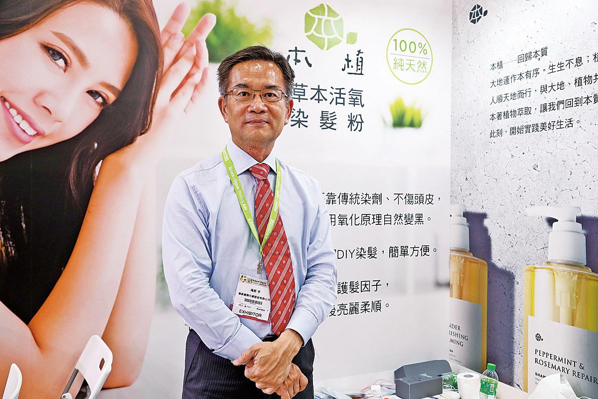 台灣僖善國際行銷公司創辦人李鴻彬帶來了「本植」天然染髮及洗浴產品。