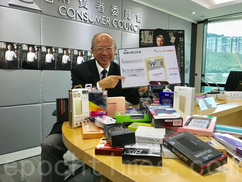 消委會宣傳及社區關係小組主席許敬文指,現時香港未有監管外置充電器,但台灣已列為一般電器般規管,建議本港仿效。(王文君 /大紀元)