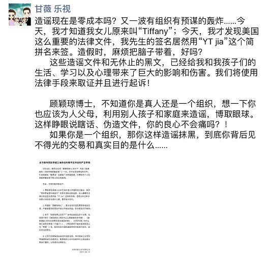 賈躍亭的妻子甘薇也在微博上發文否認傳聞。(微博擷圖)