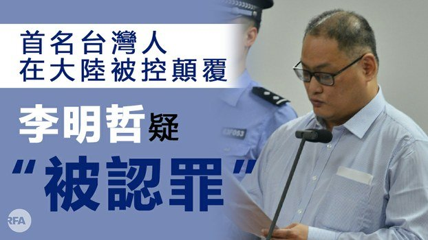 李明哲是大陸實施新的「外國非政府組織(NGO)管理法」惡法後,第一個遭拘留審判的工作者。(自由亞洲電台)