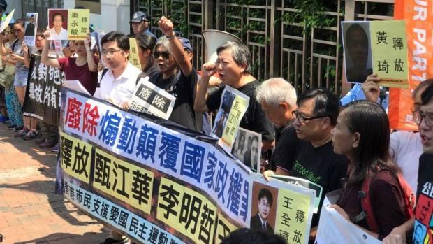 香港支聯會敦促中共廢止「顛覆國家政權罪」及任何形式的秘密羈押。(社民連Facebook相片)