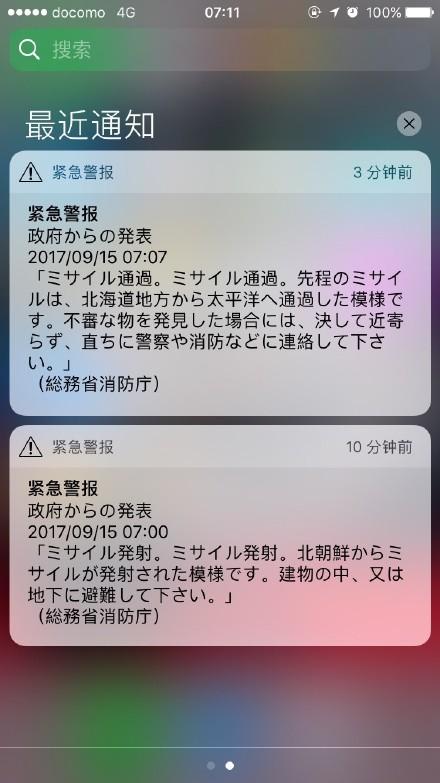北韓發射導彈,日本政府通知居民緊急防範。(來自新浪微博櫻花少女)
