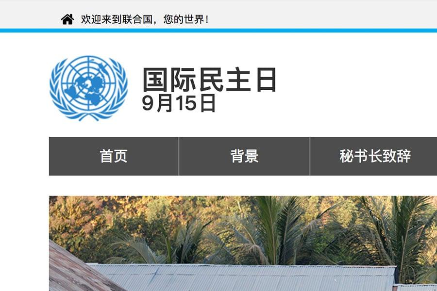 從2008年開始,每年的9月15日是聯合國宣佈的「國際民主日」。(聯合國網頁)
