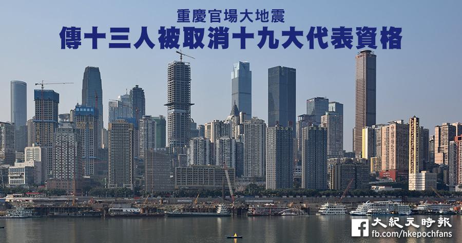 中共十九大前,重慶官場持續大震盪。除重慶市委高層再調整外,現在又傳出重慶5月選出的43名「十九大」代表,其中有13人被取消代表資格,重慶將於20日進行補選。(資料圖片)