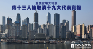 重慶官場大地震 傳十三人被取消十九大代表資格