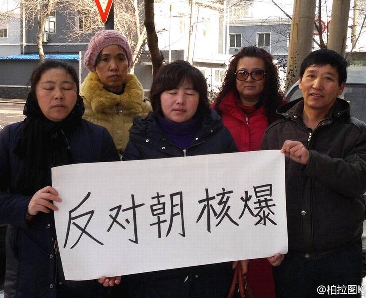 中國民眾抗議北韓核試。(網絡圖片)