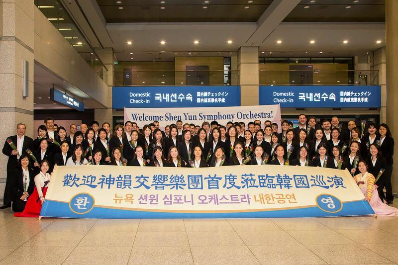 2017年9月15日深夜,神韻交響樂團蒞臨南韓展開亞洲巡演,南韓粉絲熱情接機。(全景林/大紀元)