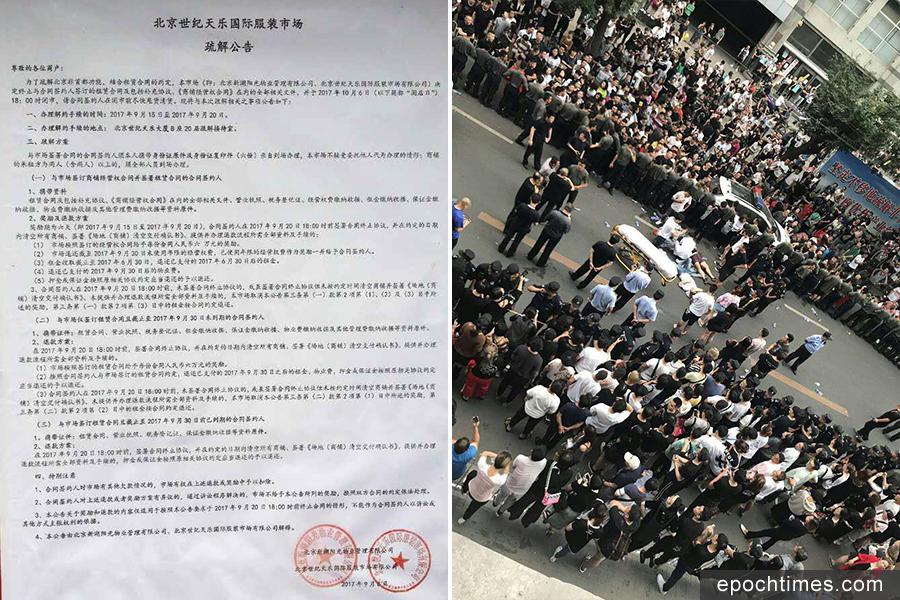 市場方面9月8日突然發佈的疏解公告(左)。9月14日,北京市最大服裝批發市場世紀天樂的千餘名商戶發起維權,要求市場方面延期閉市,給商戶充足的清貨時間。(受訪者提供)