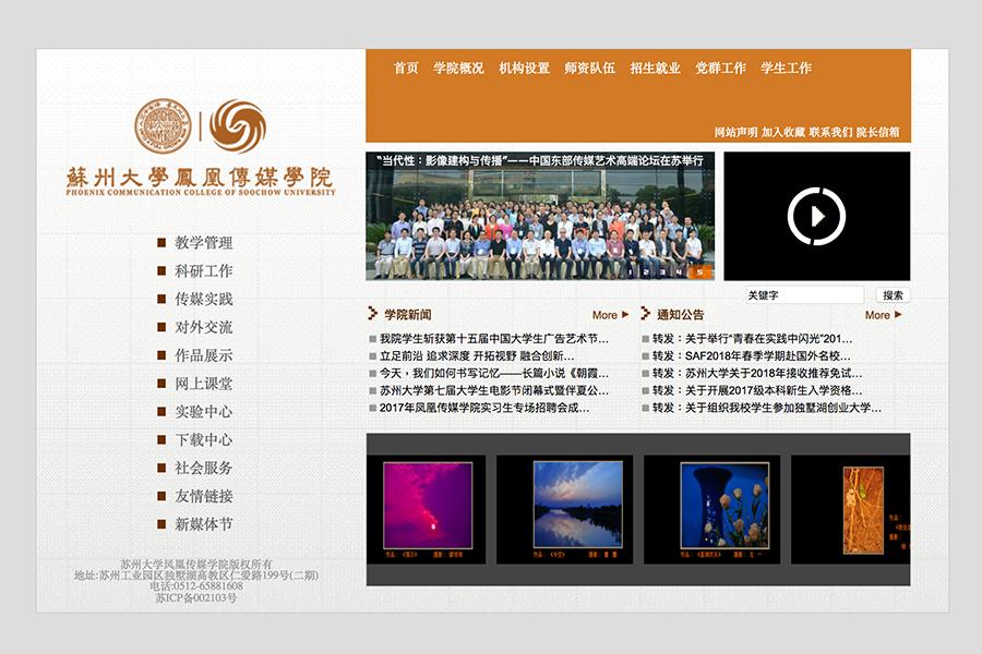 圖為蘇州大學鳳凰傳媒學院官方網頁,至截稿前尚未把名字除去「鳳凰」二字。(網頁擷圖)
