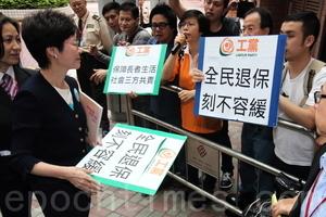 林鄭月娥出席退保諮詢遇抗議