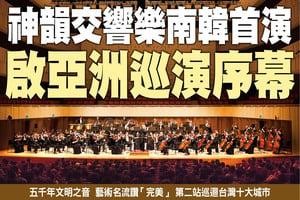 神韻交響樂南韓首演 啟亞洲巡演序幕