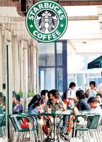 咖啡成癮人群增長分析師看好 星巴克股票