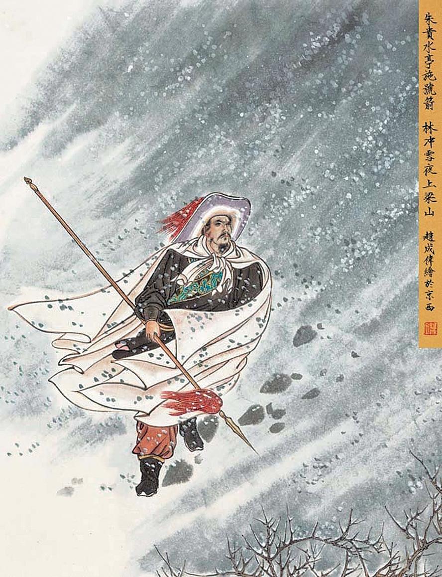 林沖雪夜上梁山(插圖/趙成偉)