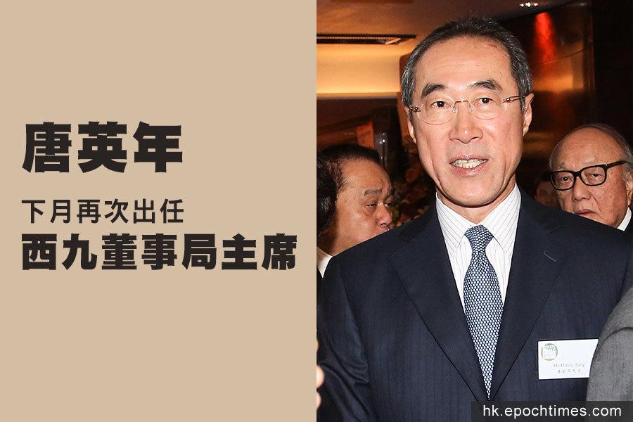 唐英年下月再次出任西九董事局主席