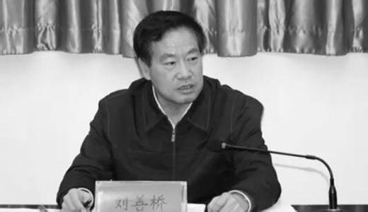 9月18日,中共湖北省政協前副主席劉善橋被宣佈立案審查。(網路圖片)