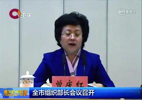 重慶官場大震 13人失十九大代表資格