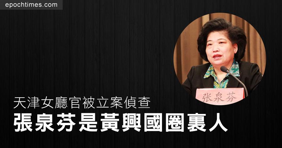 天津女廳官被立案偵查 張泉芬是黃興國圈裏人